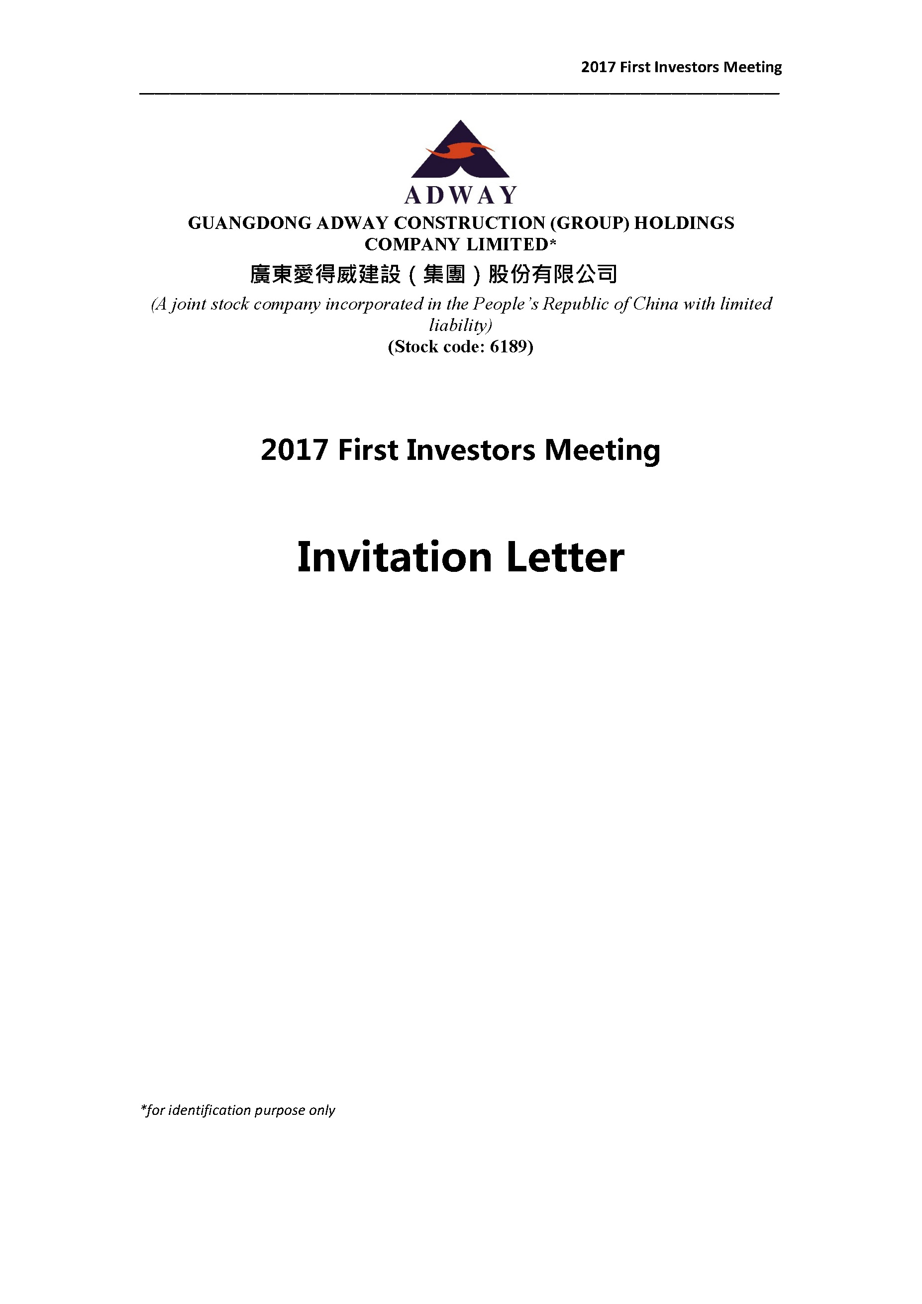 2017 First Investors Meeting Invitation Letter